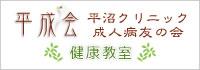 平成会-平沼クリニック成人病友の会、健康教室