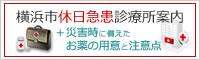 横浜市休日急患診療所案内、災害時の用意